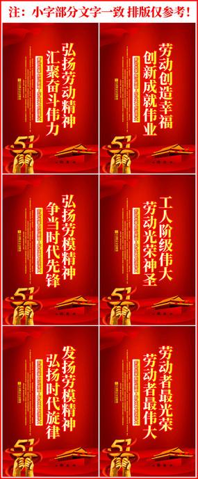 国家劳动节标语展板