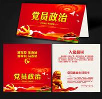 红色党员政治生日贺卡设计