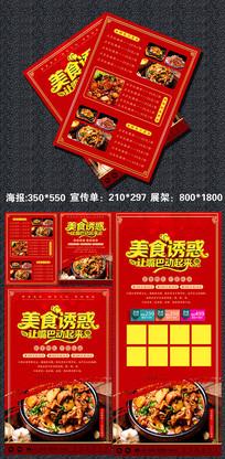 红色美食海报整套设计