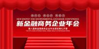 红色新金融商务年会展板