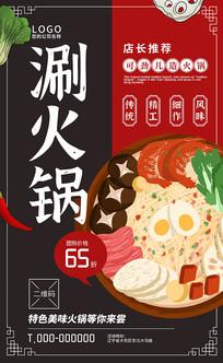 火锅餐饮中国风海报