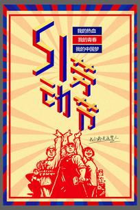简约创意个性51劳动节宣传海报设计