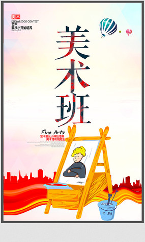 简约美术班招生宣传海报