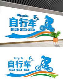 简约骑自行车运动文化墙设计