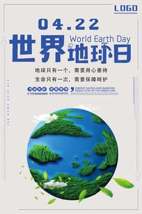 简约世界地球日海报