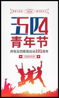 简约五四青年节励志青春海报设计