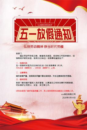 简约五一劳动节放假通知海报设计