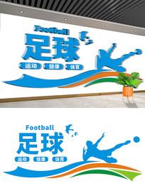 简约足球运动文化墙设计