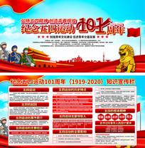 纪念五四运动101周年宣传栏