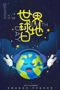 卡通世界地球日海报