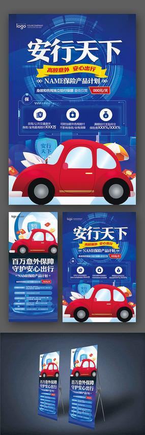 蓝色科技保险金融海报设计