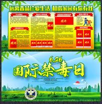 绿色6.26国际禁毒日宣传展板