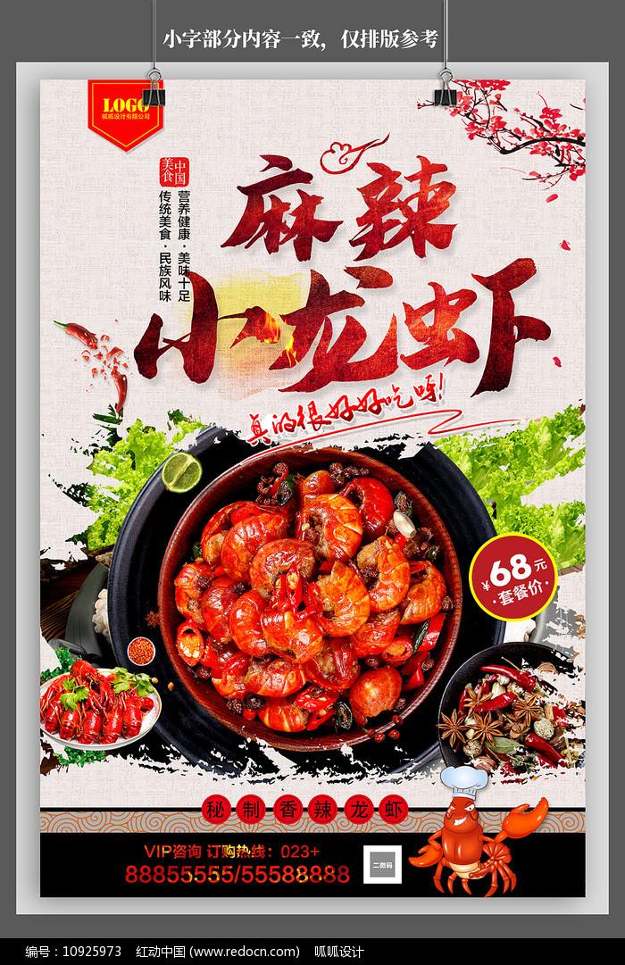 麻辣小龙虾美食海报设计图片图片