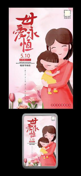母爱永恒母亲节海报