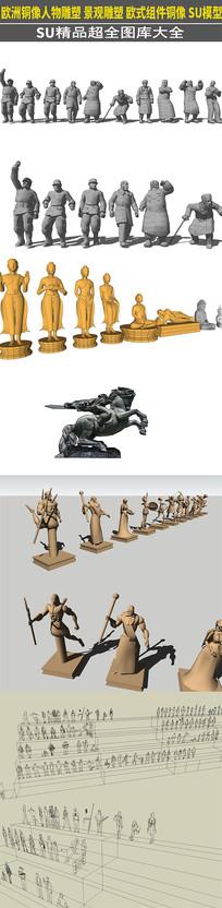 欧洲铜像人物雕塑和革命人物雕塑SU图集