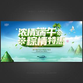 清新端午节促销宣传海报