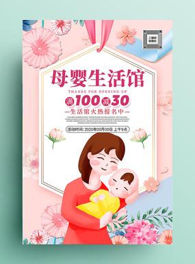 清新母婴促销海报