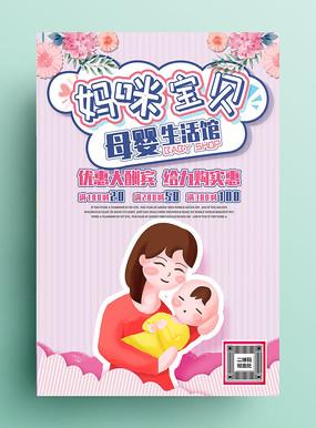 清新母婴生活馆促销海报