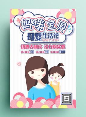 清新母婴用品促销海报