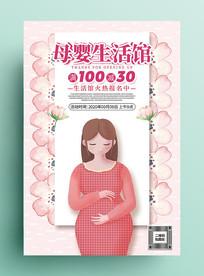 清新鲜花母婴促销海报