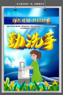 勤洗手预防新型冠状病毒海报