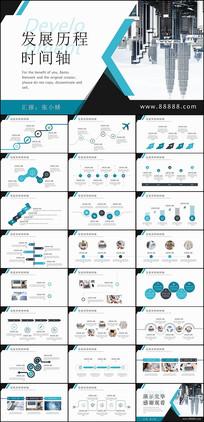 企业发展历程时间轴PPT