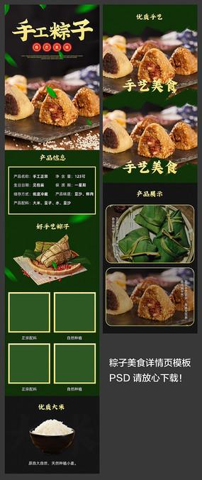 肉粽详情页设计