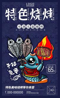 烧烤烤鱼促销海报