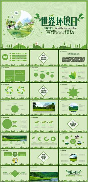 世界环境日宣传PPT模板