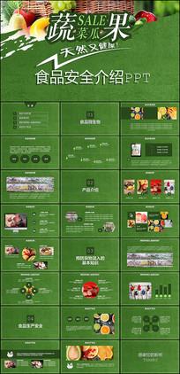 食品安全介绍ppt模板