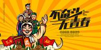 手绘创意五四青年节宣传海报设计