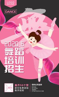 手绘舞蹈培训海报