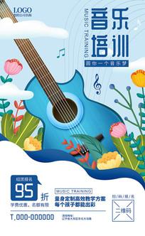 手绘音乐培训海报