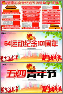 水彩纪念54运动101周年宣传展板
