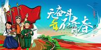 无奋斗不青春54青年节海报设计