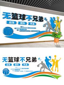 无篮球不兄弟运动文化墙设计