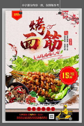 香辣面筋美食烧烤海报设计PSD素材