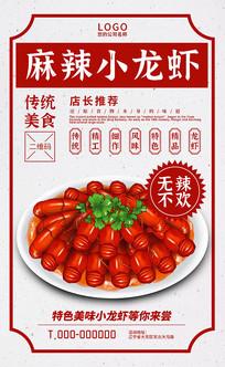 小龙虾简约美食海报