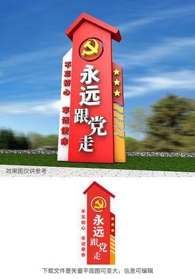 永远跟党走党建文化广场雕塑