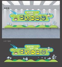 原创卡通小学生校园文化墙