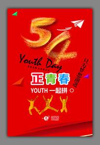 正青春一起拼五四青年节海报
