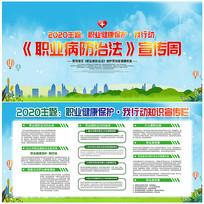 职业病防治法宣传周宣传栏设计