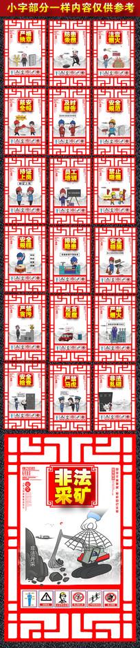 中国风全套安全生产展板