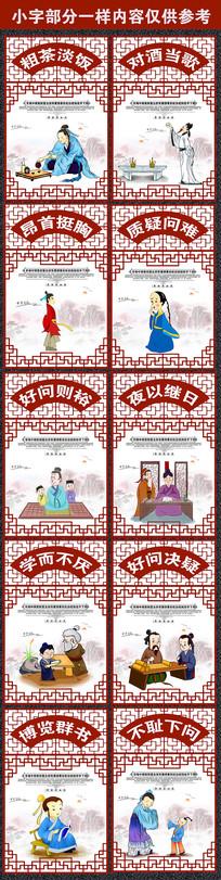 中国风校园传统文化挂画