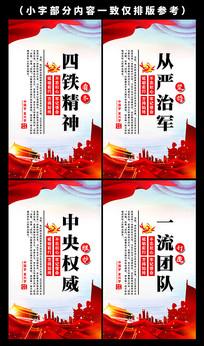 中国梦强军梦军营文化宣传口号展板