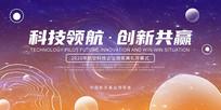 紫色科技领航年会展板