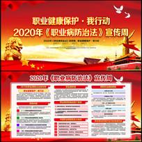 2020年职业病防治法宣传周宣传展板