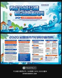 2020全国城市节约用水宣传周展板