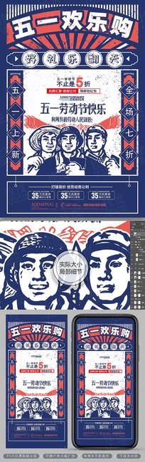 创意复古五一劳动节促销海报