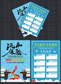 创意汽车保险宣传单设计